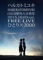 ハルカトミユキ、野音でフリーライブ開催!