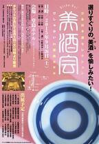 """明日9/26(土)開催! 日本酒利き酒イベント""""美酒会"""""""