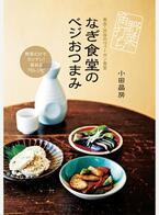 「なぎ食堂」レシピ本第二弾は野菜のおつまみ!
