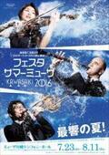 首都圏オーケストラが集結する「最響の夏!」