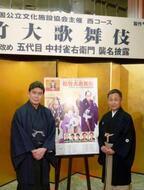 幸四郎、雀右衛門が歌舞伎を全国に届けたい!襲名披露で『忠臣蔵』上演