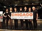 宝塚OGの『CHICAGO』が世界へ! 稽古場レポート