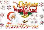 日本初上陸!最高に楽しくて華やかなクリスマスショー