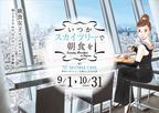東京スカイツリーと人気コミック『いつかティファニーで朝食を』がコラボ!