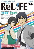 人気アニメ『ReLIFE』の魅力満載の一冊