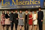 30周年記念『レ・ミゼラブル』の新キャストがお披露目