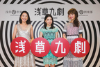 羽田美智子、川島海荷、内田理央がこけら落とし公演に挑む