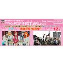 札幌で開催、K-POP FESTIVAL2017にRed Velvet、NCT127