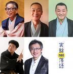 円丈主催『実験落語』に松尾貴史が参戦