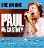 ポール・マッカートニー、2年ぶりの来日公演開催決定!