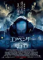 シャマラン監督の新章、開幕! 『エアベンダー』の日本版ポスターが解禁