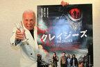 映画『クレイジーズ』のCMで八名信夫が20年ぶりに「まずい!もう一杯!」