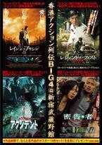 全作制覇者にはプレゼントも。香港映画の傑作が新宿で連続公開