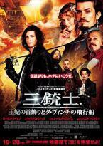 古典のイメージを一新! 映画『三銃士』新画像公開