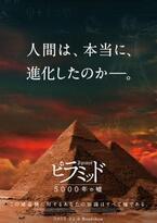 歴史を揺らがす衝撃! 『ピラミッド 5000年の嘘』が公開決定