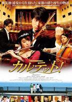 海外からも注目。『カルテット!』が東京国際映画祭で上映