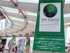 当日500円にイケメンPR軍団も。若年層にアプローチする東京国際映画祭