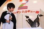 新作映画の特別試写会で鈴木福、ペンギンとご対面