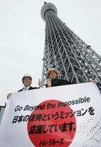 """""""復興の願い""""を込め、トム・クルーズが東京スカイツリーを訪問"""