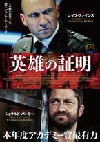 名優レイフ・ファインズ初監督作『英雄の証明』が日本公開決定