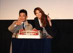 柳沢慎吾と里田まいが海外ドラマ『THE EVENT』をPR