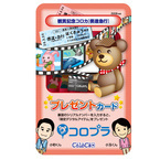 『僕達急行』前売特典は松山ケンイチ&瑛太のイラスト入りゲームカード