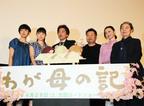 役所広司「美しい日本を楽しんで」主演作『わが母の記』をPR