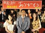 松山ケンイチ「今ここにいてくれたら…」森田芳光監督への思い吐露
