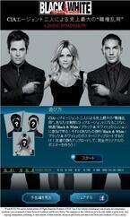 映画『ブラック&ホワイト』が特製アプリをリリース