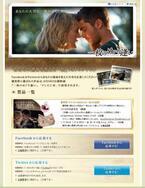 ザック・エフロン主演映画『一枚のめぐり逢い』キャンペーン実施中!