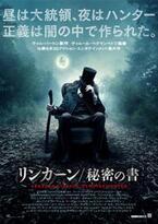 想像を超える謎とアクション! 『リンカーン/秘密の書』が今秋、日本上陸