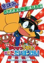 児童図書『かいけつゾロリ』初の長編映画化が決定!
