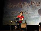 映画『グスコーブドリの伝記』音楽家が子どもたちにメッセージ