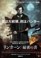 米大統領が大激闘! 『リンカーン/秘密の書』新予告が登場!