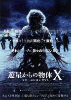 リメイクしたくない! 『遊星からの物体X』新作が生まれた理由とは?