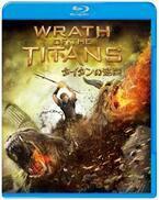 見えない敵と戦え! BD&DVD『タイタンの逆襲』メイキング映像公開
