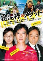 内田けんじ監督3年ぶりの新作、トロント映画祭へ選出