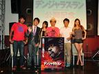 『デンジャラス・ラン』イベントで、赤ペン瀧川先生らが危険なトーク