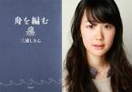 映画『舟を編む』に注目の若手女優・黒木華が出演