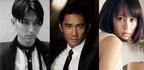黒沢清監督がトニー・レオン主演で新作。共演は松田翔太、前田敦子