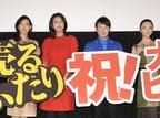 松たか子&阿部サダヲら登壇! 『夢売るふたり』海外映画祭への出品が続々決定