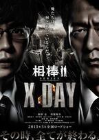 """新コンビが""""日本崩壊""""の謎に挑む! 『相棒』新作映画の特報公開"""