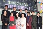 吉永小百合主演映画『北のカナリアたち』興収20億確実発進、公開後も全国PR行脚
