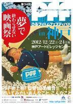 """若き才能が続々と登場。""""PFFぴあフィルムフェス""""が神戸で開催"""