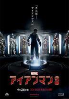 """これが""""最後""""の戦い。『アイアンマン3』最新画像が公開!"""