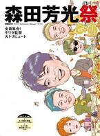 """森田芳光監督トリビュート本が発売。""""間宮兄弟""""によるトークショー生中継も"""