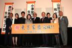「全員主役のアンサンブル」山田洋次監督の最新作『東京家族』が完成