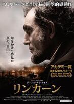 """歴史を変えた大統領の""""実像""""を描く。映画『リンカーン』新予告編が到着"""