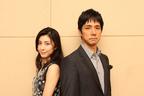 竹内結子&西島秀俊が語る『ストロベリーナイト』の魅力