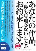 """世界最大級の自主映画コンペ""""PFFアワード2013""""公募開始"""